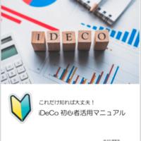 iDeCo初心者活用マニュアル
