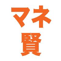マネ賢アイコン